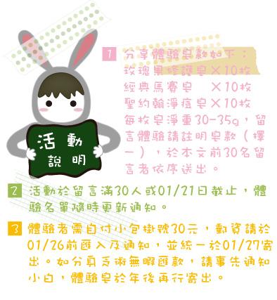20110117-活動說明.jpg