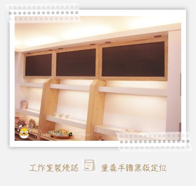 工作室裝修誌-2-童真手繪黑板定位.jpg