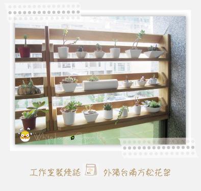 工作室裝修誌-外陽台南方松花架-1.jpg