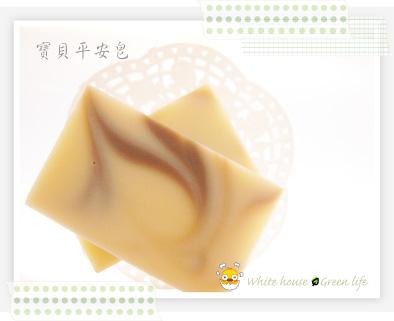寶貝平安皂.jpg
