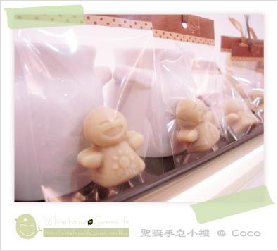 coco的聖誕小禮-1.jpg