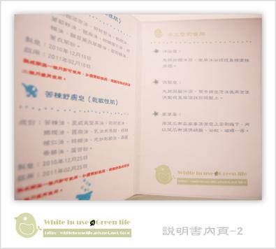 禮皂-說明書內頁-2.jpg