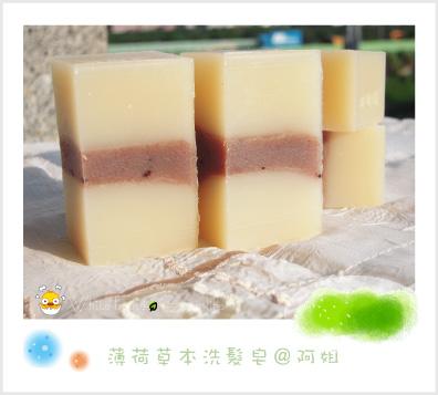 薄荷草本洗髮皂.jpg