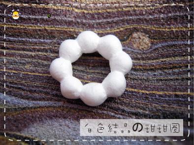 甜甜圈結晶.jpg