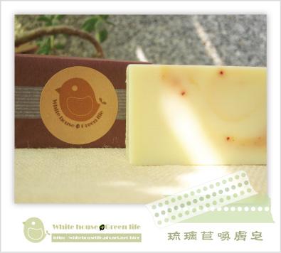 琉璃苣喚膚皂.jpg