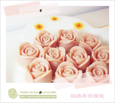 玫瑰果修護皂-2.jpg