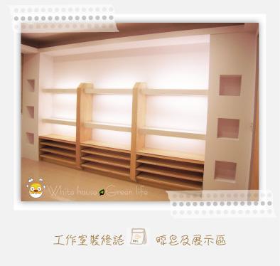 工作室裝修誌-晾皂及展示區.jpg