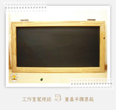 工作室裝修誌-2-童真手繪黑板.jpg