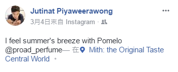 proad pomelo 柚香 9.png