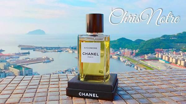 【Chanel】香奈兒Sycomore (梧桐影木)1.jpg