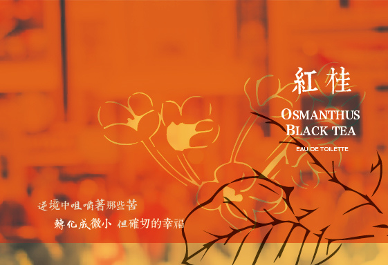 【P. Seven】紅桂 (Osmanthus Black Tea)5.jpg
