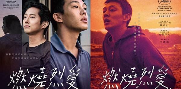 【Strangers Parfumerie】Burning Ben (燃燒烈愛버닝)3.jpg