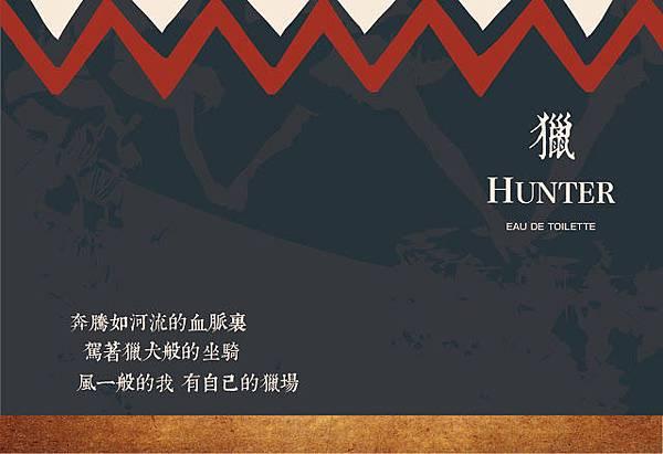 【P. Seven】獵 (Hunter)5.jpg