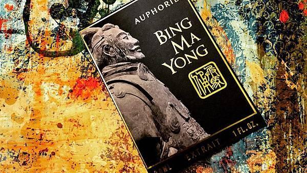 【Auphorie】Bing Ma Yong (兵馬俑)5.jpg