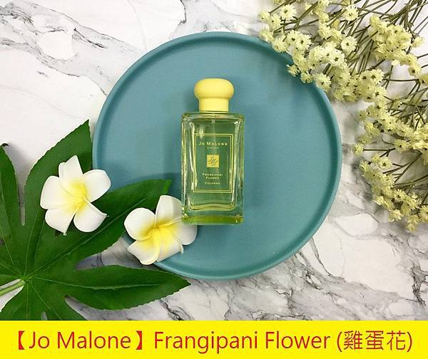 【Jo Malone】Frangipani Flower (雞蛋花)1.jpg