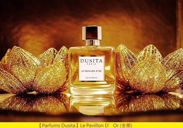 【Parfums Dusita】Le Pavillon D'Or (金閣)1.jpg