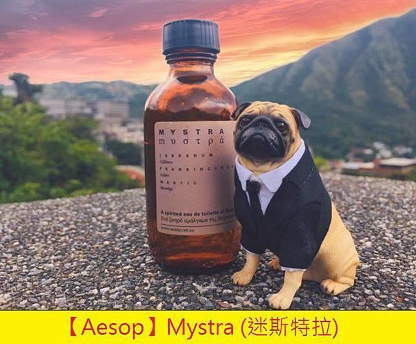 【Aesop】Mystra (迷斯特拉)1.jpg