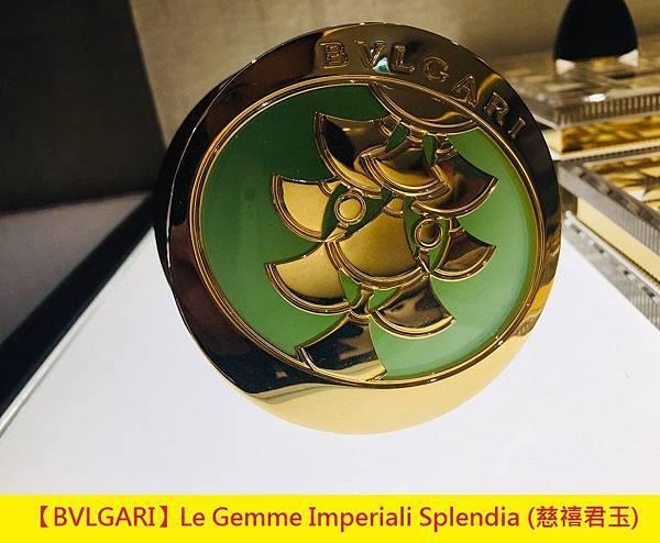 【BVLGARI】Le Gemme Imperiali Splendia (慈禧君玉寶石)7.jpg