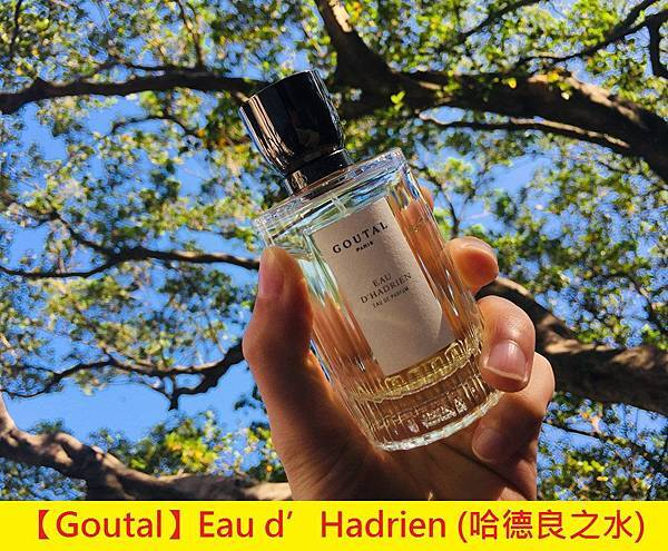【Goutal Paris】Eau d'Hadrien EdP(哈德良之水)1.jpg