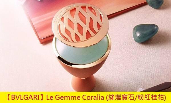 【BVLGARI】Le Gemme Coralia (絳瑞寶石粉紅珊瑚桂花)1.jpg