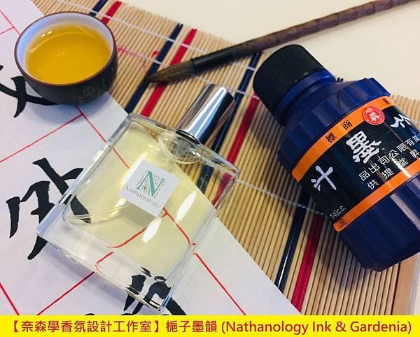 【奈森學香氛設計工作室】梔子墨韻 (Nathanology Ink %26; Gardenia)1.jpg