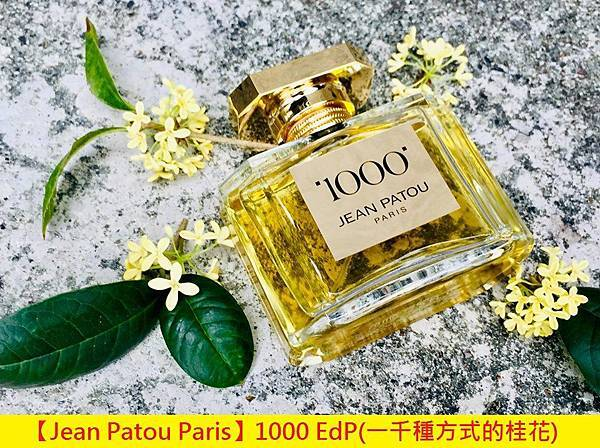 【Jean Patou Paris】1000 EdP(一千種方式的桂花)1.jpg