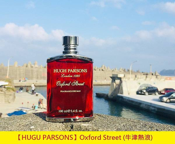 【HUGU PARSONS】Oxford Street (牛津熱浪)1.jpg