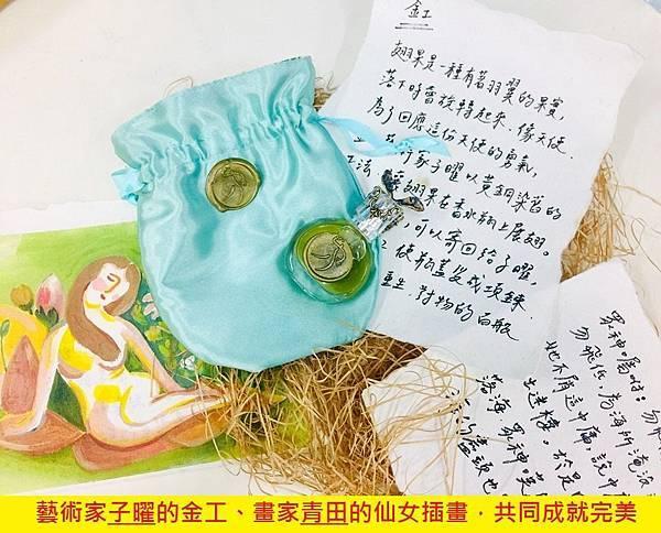 【方方芳療】花仙子花精香水 (Fang Aromatherapy Fairy Fairy)6.jpg