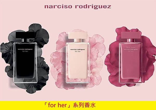 【Narciso Rodriguez】for her EdT6.jpg