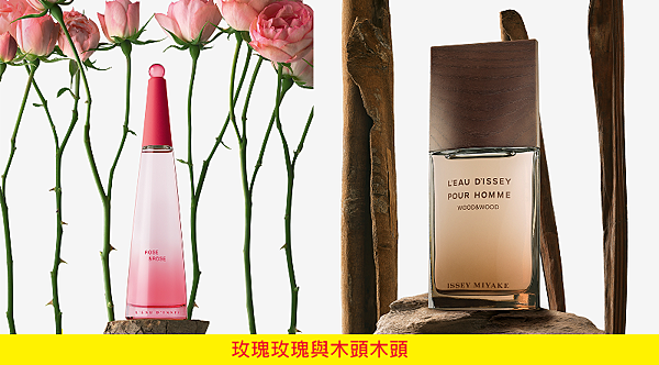 【Issey Miyake】L'eau D'Issey Rose %26; Rose (一生之水 玫瑰玫瑰)6.png