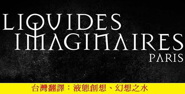 【Les Liquides Imaginaires】Bloody Wood (血木)2.jpg