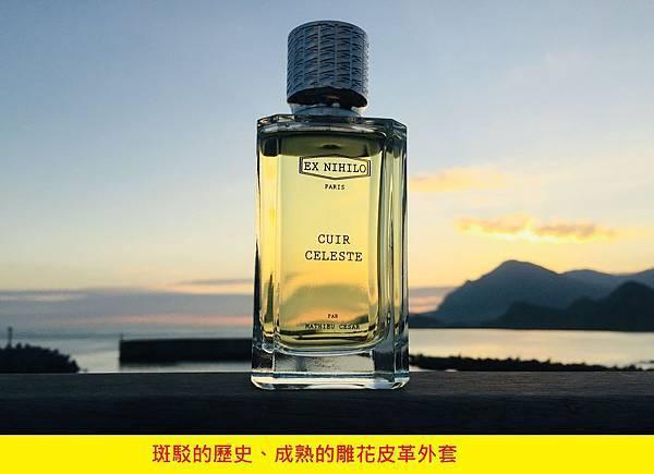 【EX NIHILO】Cuir Celeste (天際皮革 皮革桂花)5.jpg