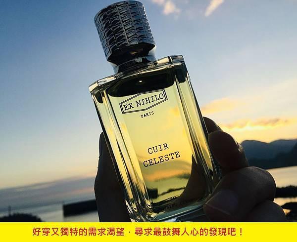 【EX NIHILO】Cuir Celeste (天際皮革 皮革桂花)6.jpg