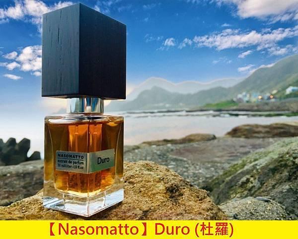 【Nasomatto】Duro (杜羅)1.jpg