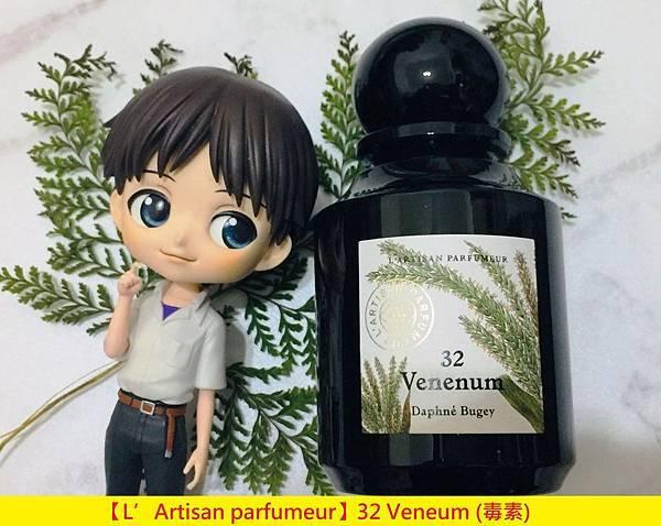 【L'Artisan parfumeur】32 Veneum (毒素)1.jpg