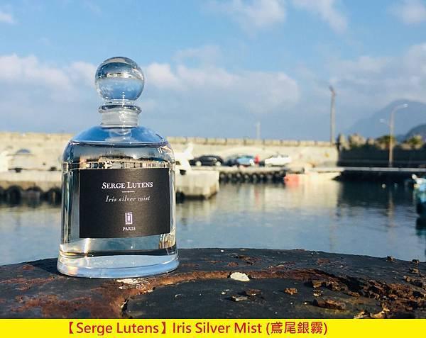 【Serge Lutens】Iris Silver Mist (鳶尾銀霧)1.jpg