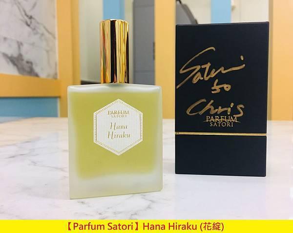 【Parfum Satori】Hana Hiraku (花綻)1.jpg