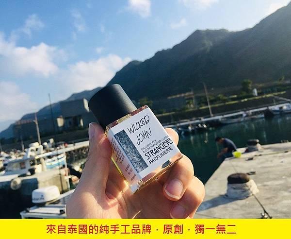 【Strangers Parfumerie】Wicked John (邪惡的約翰)4.jpg