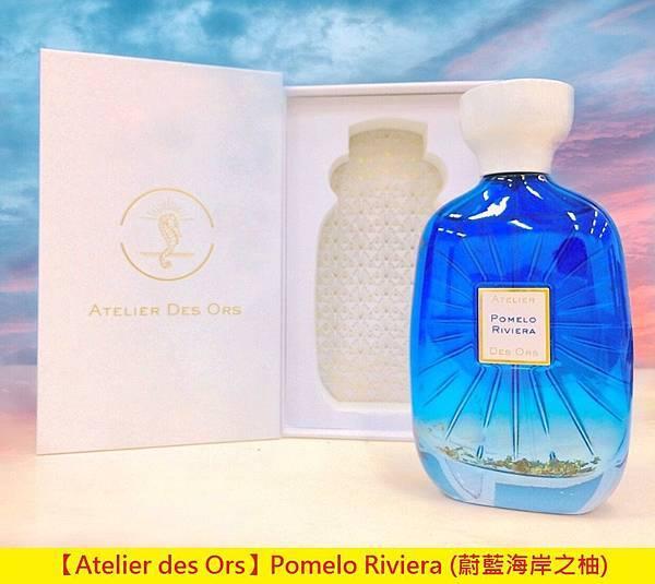 【Atelier des Ors】Pomelo Riviera (蔚藍海岸之柚)1.jpg