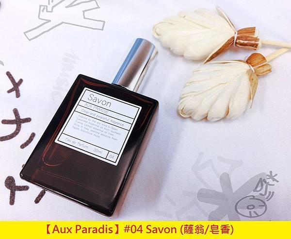 【Aux Paradis】#04 Savon (薩翁皂香)1.jpg