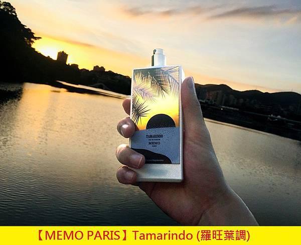 【MEMO PARIS】Tamarindo (羅旺葉調)1.jpg