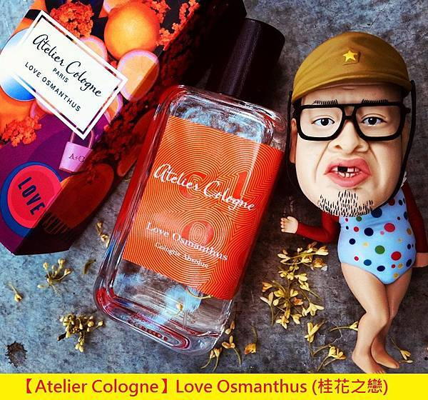 【Atelier Cologne】Love Osmanthus (桂花之戀)1.jpg