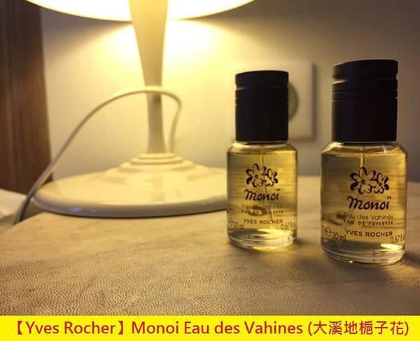 【Yves Rocher】Monoi Eau des Vahines (大溪地梔子花)1.jpg