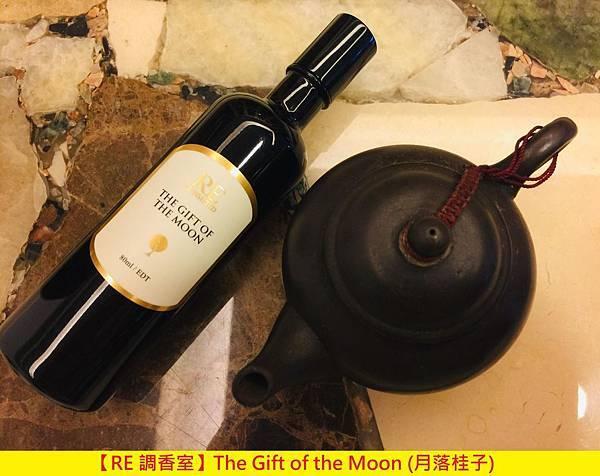 【RE 調香室】The Gift of the Moon (月落桂子)1.jpg