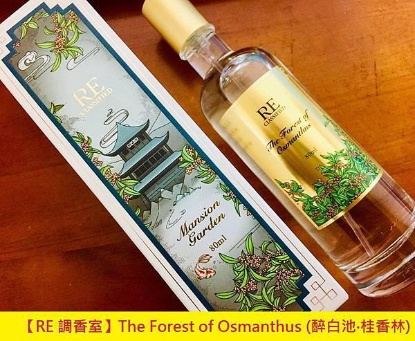 【RE 調香室】The Forest of Osmanthus (醉白池‧桂香林)1.jpg