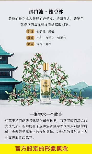 【RE 調香室】The Forest of Osmanthus (醉白池‧桂香林)3.jpg