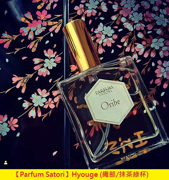 【Parfum Satori】Hyouge (織部 抹茶綠杯)1.png