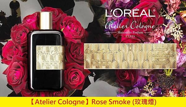 【Atelier Cologne】Rose Smoke (玫瑰煙)1.jpg