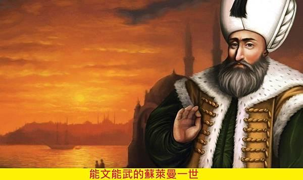 【Fort %26; Manle】Suleyman Le magnifique (蘇萊曼的盛世帝國)5.jpg
