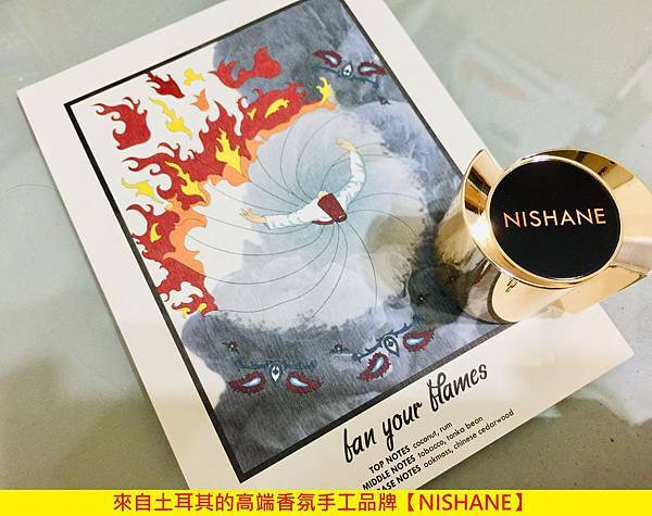 【NISHANE】Fan Your Flames (舞躍烈焰)2.jpg
